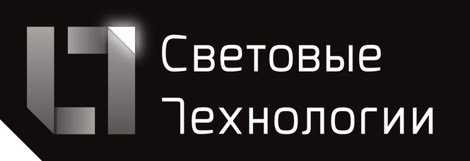 Световые Технологии